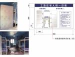 上海建工集团视觉识别规范手册(共79页)