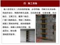 砌体工程作业指导书(共55页,图文详细)