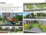 海尔商业街居住区景观方案设计PDF(156页)