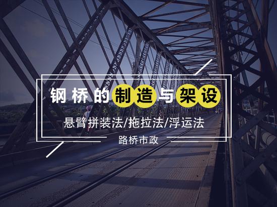 钢桥的制造与架设之悬臂拼装法/拖拉法/浮运法
