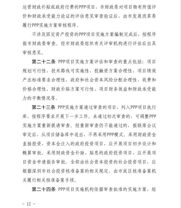 鼓励民资参与PPP,深圳市发改委动真格!_13