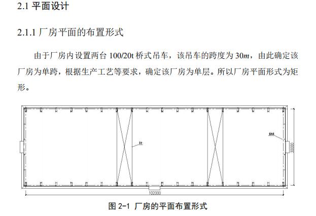 重型钢结构厂房毕业设计(含计算书)_3