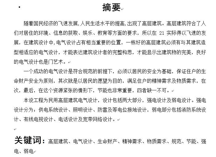 [云南]优秀论文!某高校民用建筑电气毕业设计
