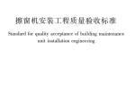 JGJT 150-2018  擦窗机安装工程质量验收标准