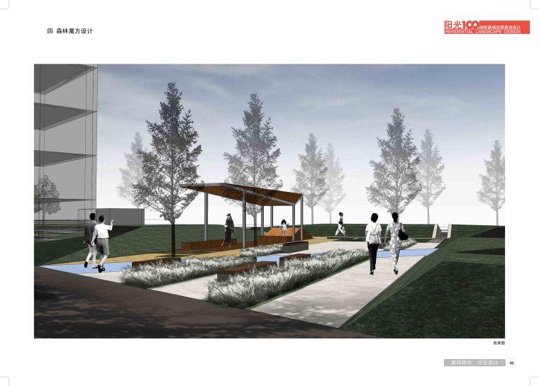 [天津]阳光100国际新城四期景观设计