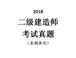 【二建】2018水利真题及答案(共10页)
