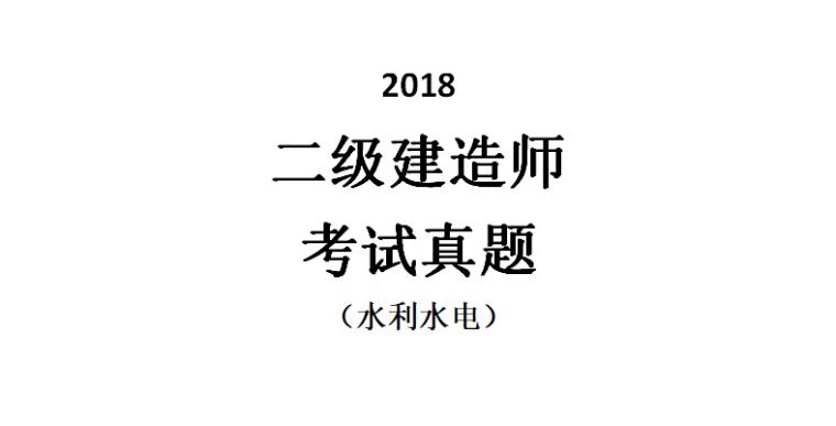 [二建]2018水利真题及答案(共10页)