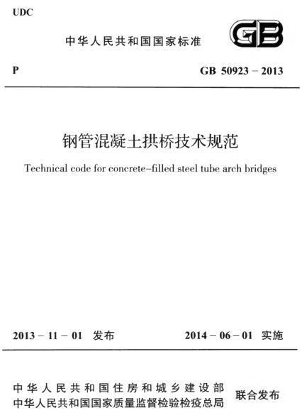 GB 50923-2013 钢管混凝土拱桥技术规范