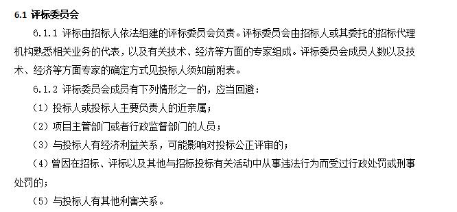【湖北】青天湖水系治理EPC总承包招标文件(约1800亩,共111页)_2