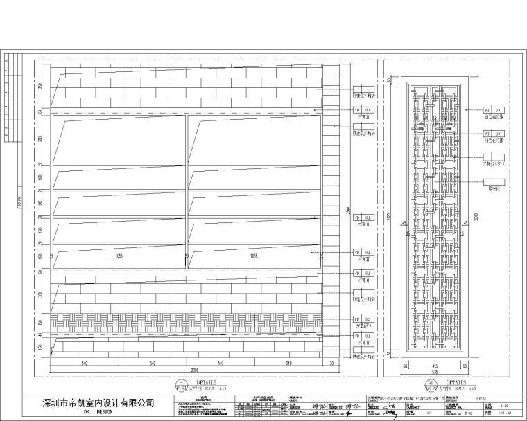 中式样板房室内设计施工图(含效果图)