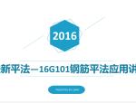 16G与11G1011平法识图与钢筋变化全面解析