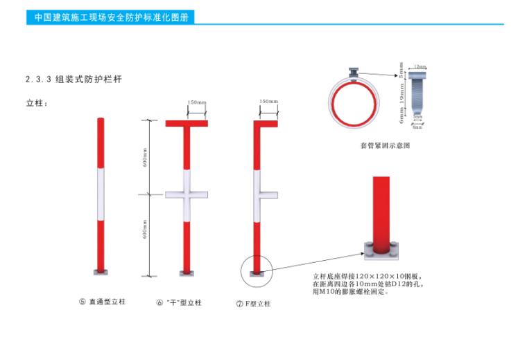 中国建筑施工现场安全防护标准化图册(2014版)_11