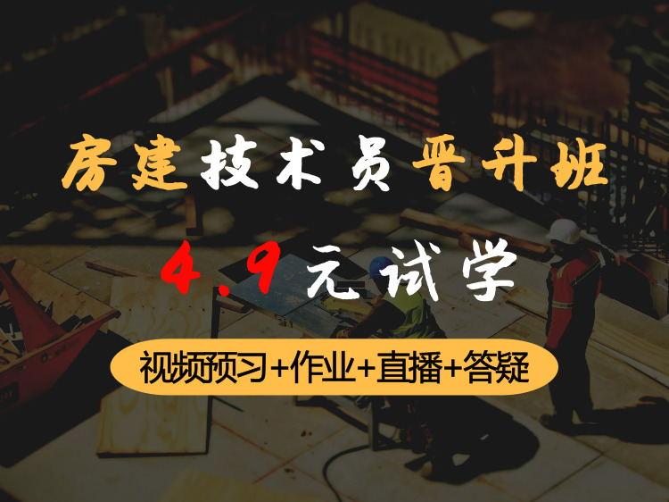 4.9元 | 房建技术员晋升训练营试学