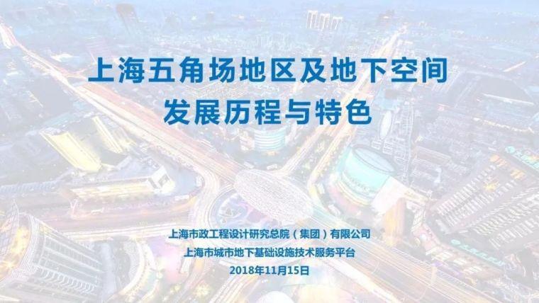 地下规划 | 上海江湾-五角场地区地下空间的发展历程与特色