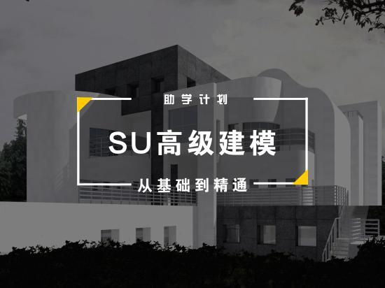 【助学计划】SU高级建模课程