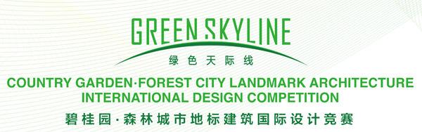 碧桂园·森林城市国际规划规划设计竞赛