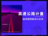 高速公路计量技术规范解读与实务