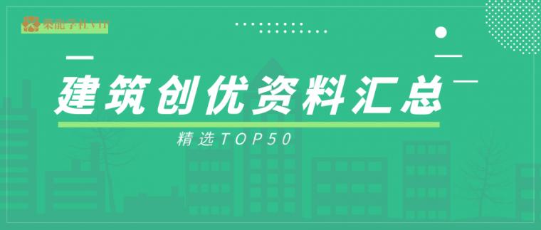 建筑创优资料精选TOP50,你也能拿鲁班奖!