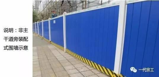 知名地产 | 房建工程安全文明施工标准化,你的项目做到了吗?