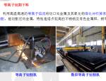 【全国】钢结构工程施工技术(共82页)