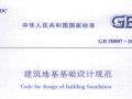 《建筑地基基础设计规范》(GB50007-2011)PDF版本下载