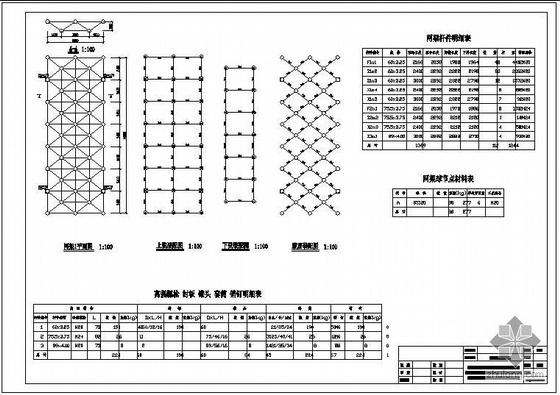 某会议室钢网架工程图纸