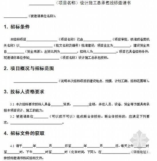 [最新]北京2013版招標文件范本及資格預審招標范本5套(含要點版及08版)