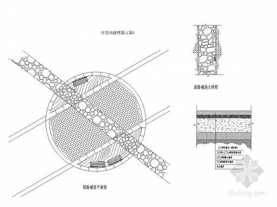 常见园路铺装施工图20例
