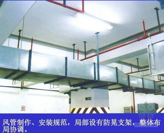 图解空调安装精品工程细部做法