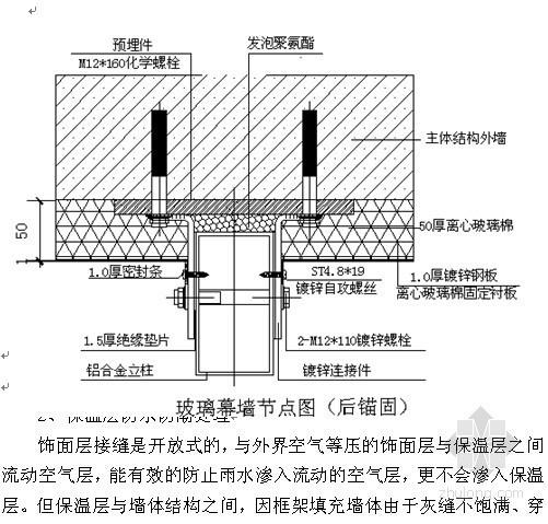 建筑工程离心玻璃棉板外墙外保温施工工法-玻璃幕墙节点图