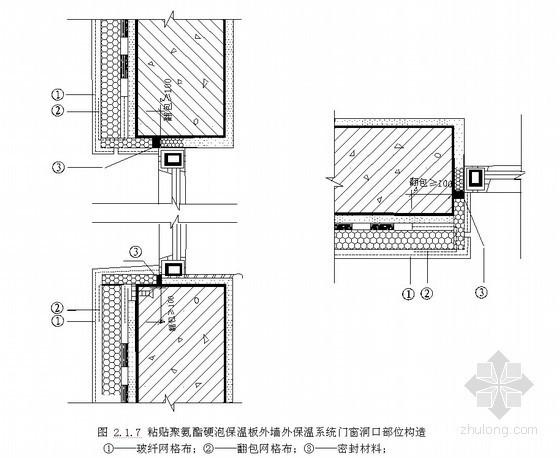 粘贴聚氨酯硬泡保温板外墙外保温工程施工工艺