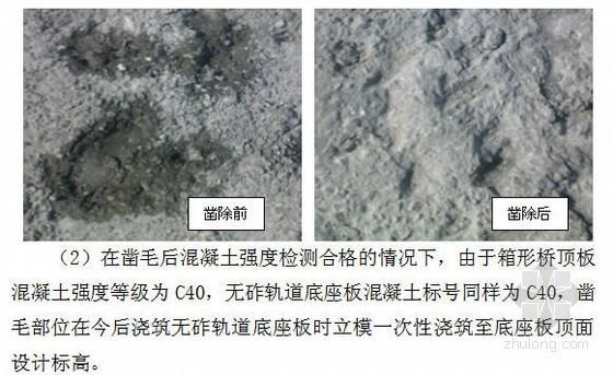 箱形桥顶板混凝土缺陷处理方案(2011年)