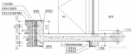石材饰面阳台处外墙外保温施工节点图