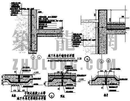 地下车库外墙及变形缝防水