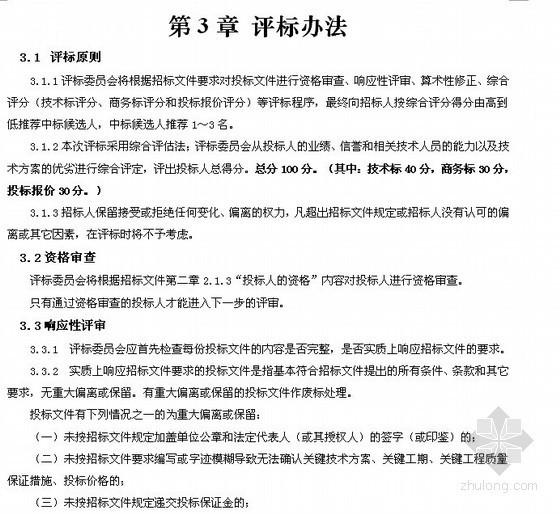 2013年水库扩建工程勘察设计招标文件(含公告)