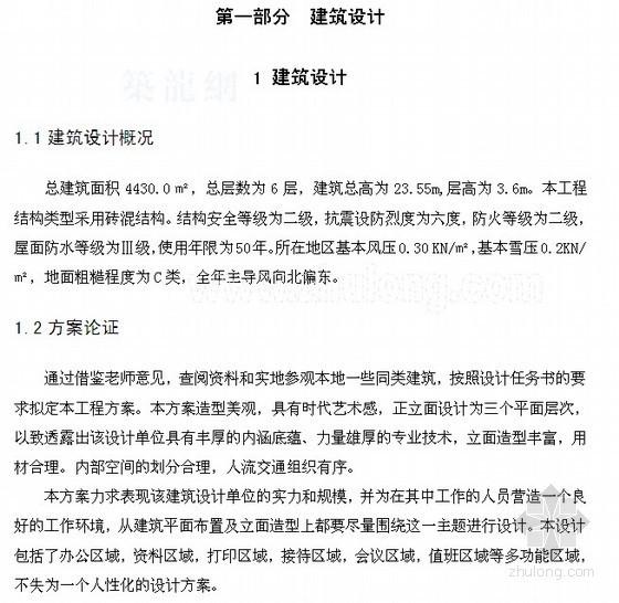 [毕业设计]贵州6层学生公寓楼建筑工程预算书(附图纸及施组147页)