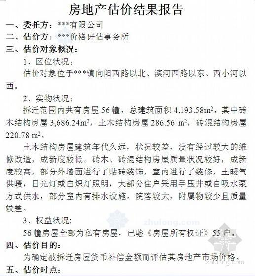 [内蒙]房屋拆迁补偿估计报告(13页)