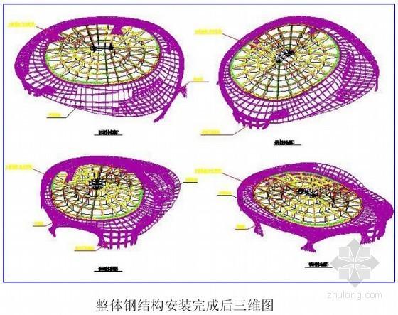[辽宁]空间钢桁架结构体育馆施工组织设计