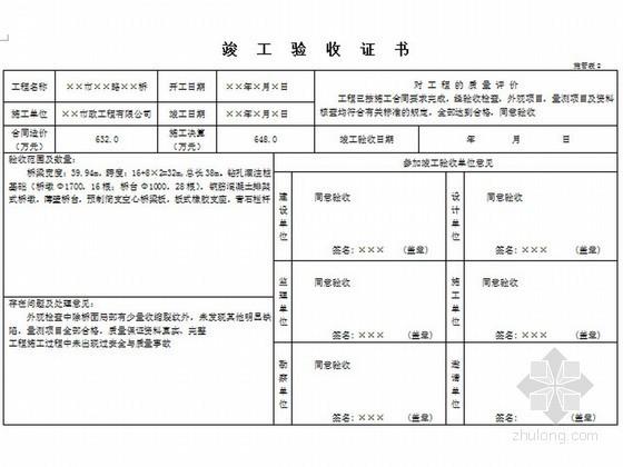 市政工程全套资料表格填写说明及范例180页(质检 测量 试验)