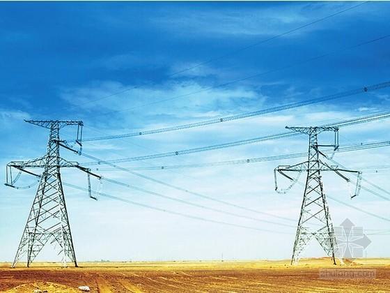 [实用]2013版输电线路工程预算定额宣贯讲义(图文197页)