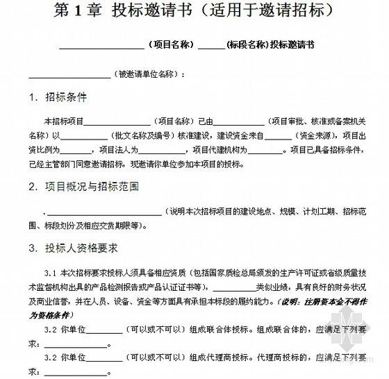 [最新]2013版安徽省水利水电工程货物采购招标文件(示范文本)