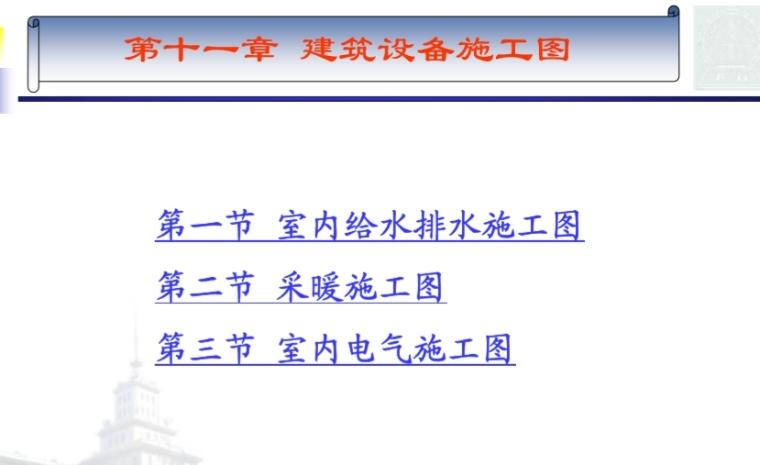 北方某大学建筑识图讲义讲稿(含建筑、结构、水电施工图识读)_4