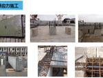 装配式混凝土框架结构施工安装关键技术研究与应用(多图)