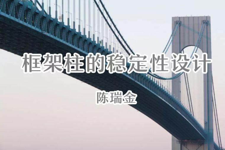陈瑞金:框架柱的稳定性设计