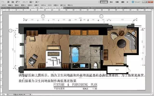 室内设计必学技能:彩色平面图PS教程_60