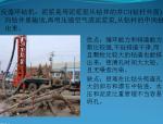 【青建路桥】钻孔灌注桩施工技术(共55页)