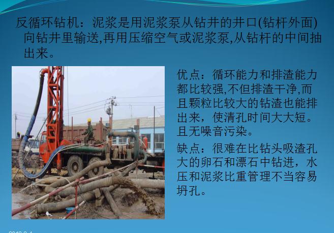[青建路桥]钻孔灌注桩施工技术(共55页)