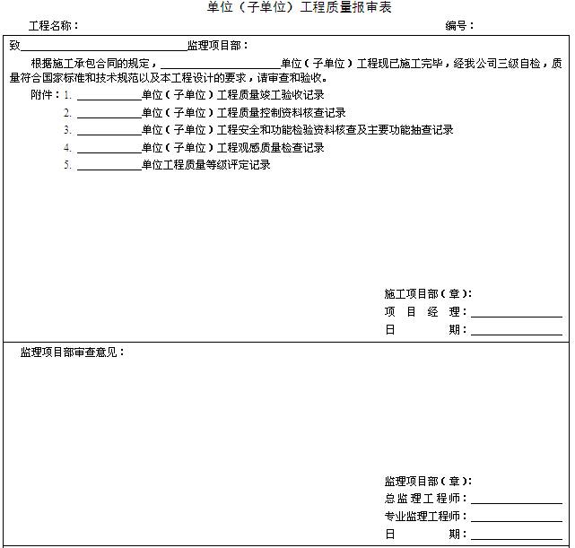 单位(子单位)工程质量报审表