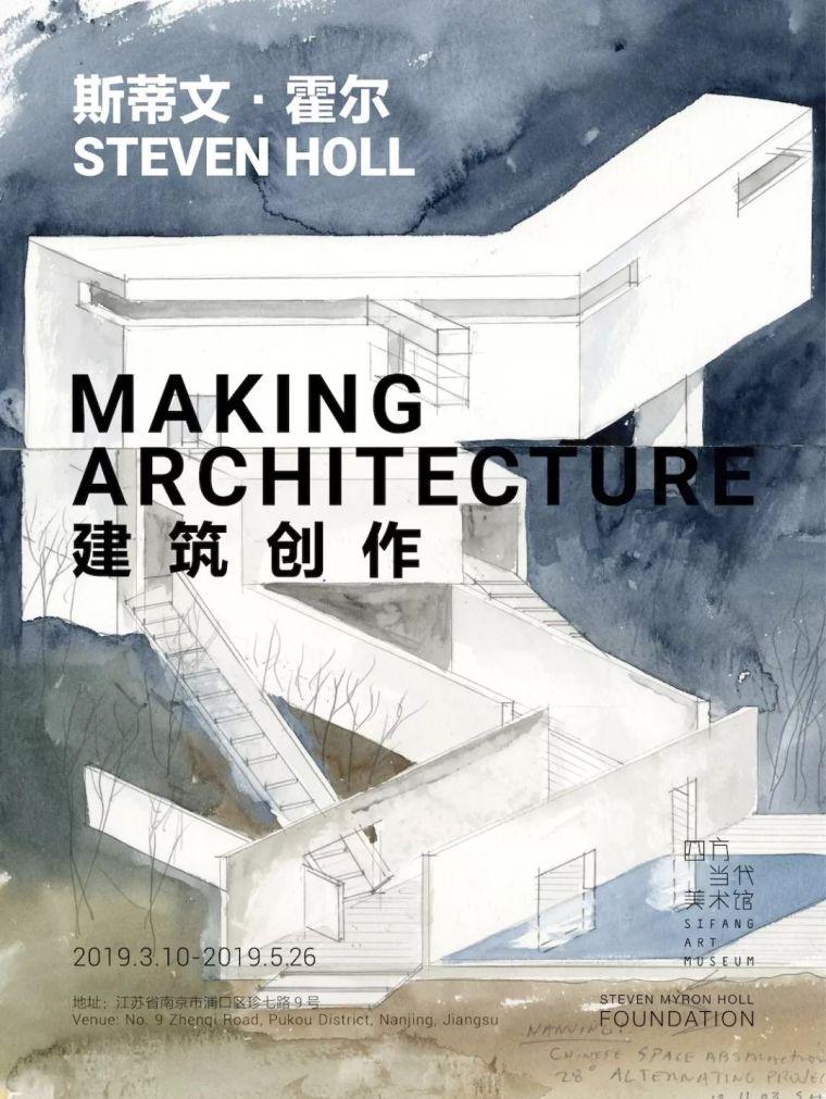 斯蒂文·霍尔在中国的首个作品展,向我们摊开了他个人的手绘本