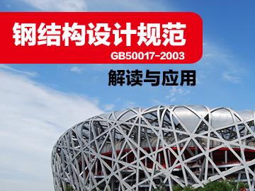 v型滤池设计规范资料下载-《钢结构设计规范》GB50017-2003解读与应用免费听!免费!